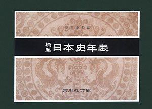 標準 日本史年表