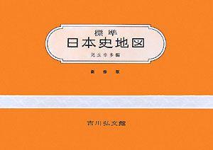 標準・日本史地図<新修版>