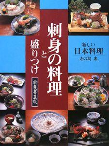 刺身の料理と盛りつけ