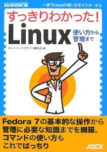 『すっきりわかった!Linux』ネットワークマガジン編集部