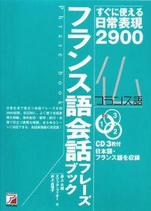 『フランス語会話フレーズブック CD BOOK』井上大輔