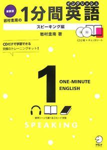 岩村圭南の1分間英語 スピーキング編 CD付