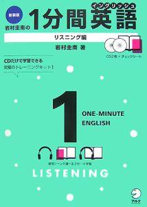 岩村圭南の1分間英語 リスニング編 CD付