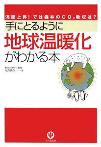 手にとるように地球温暖化がわかる本