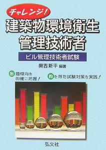 建築物環境衛生管理技術者 ビル管理技術者試験