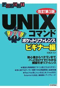 IDEAC『UNIXコマンドポケットリファレンス ビギナー編』