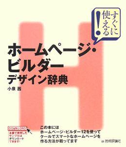 『すぐに使える!ホームページ・ビルダー デザイン辞典』小泉茜
