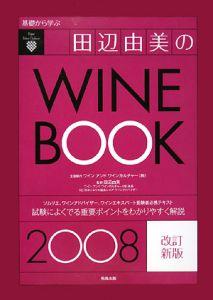 基礎から学ぶ田辺由美のワインブック 2008
