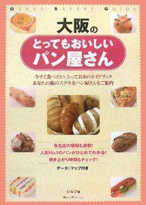 大阪のとってもおいしいパン屋さん 今すぐ食べたい、とっておきのガイドブック
