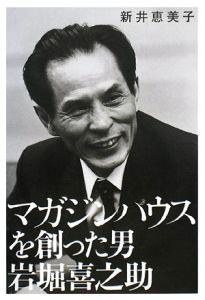 マガジンハウスを創った男岩堀喜之助