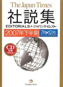 ジャパンタイムズ社説集 2007下半期