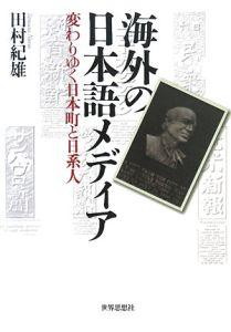 海外の日本語メディア