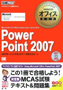 Microsoft Certified Application Specialist PowerPoint2007