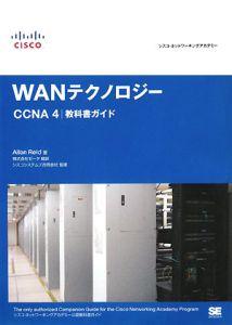 WANテクノロジーCCNA4 教科書ガイド