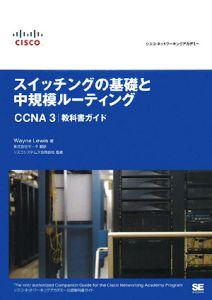スイッチングの基礎と中規模ルーティングCCNA3 教科書ガイド