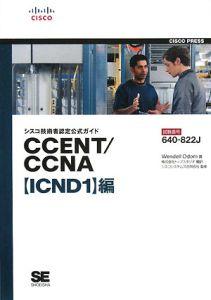 シスコ技術者認定公式ガイド CCENT/CCNA 試験番号640-822J ICND1編