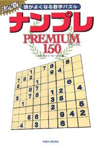 ナンプレ PREMIUM150