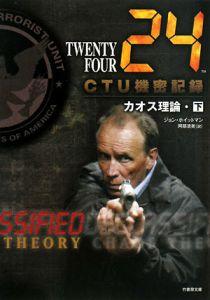 24-TWENTY FOUR- CTU機密記録 カオス理論
