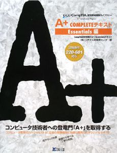 A+ COMPLETEテキスト Essentials編