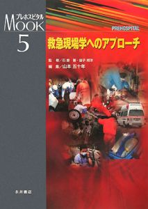 救急現場学へのアプローチ プレホスピタルMOOK5
