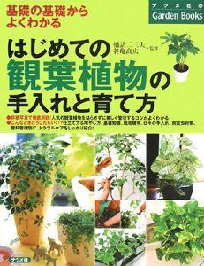 橋詰二三夫『はじめての観葉植物の手入れと育て方』