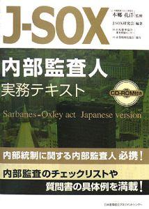 J-SOX内部監査人 実務テキスト
