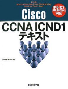 Cisco CCNA ICND1テキスト