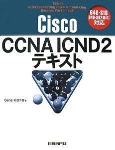Cisco CCNA ICND2テキスト