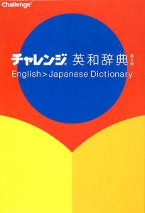チャレンジ英和辞典
