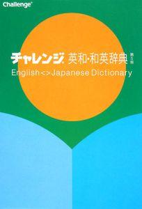 チャレンジ英和・和英辞典<第5版>