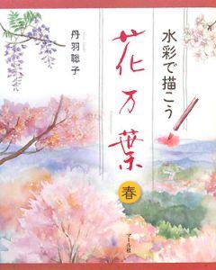 水彩で描こう 花万葉 春