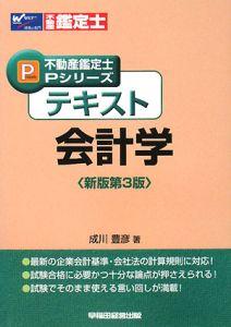 不動産鑑定士Pシリーズ テキスト会計学