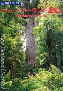 旅名人ブックス ニュージーランド北島