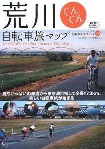 『荒川 ぐんぐん自転車旅マップ』自転車生活ブックス編集部