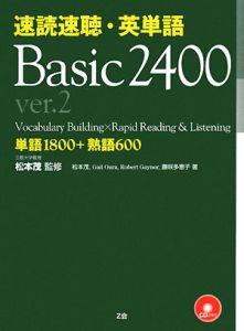 速読速聴・英単語 Basic 2400