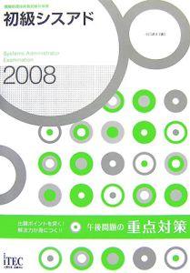 初級シスアド 午後問題の重点対策 2008