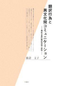 翻訳行為と異文化間コミュニケーション