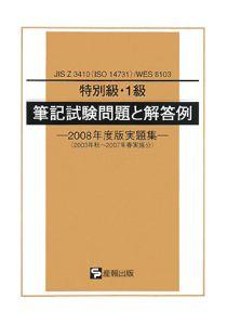 特別級・1級 筆記試験問題と解答例 JIS Z 3410(ISO 14731)/WES 8103 2008