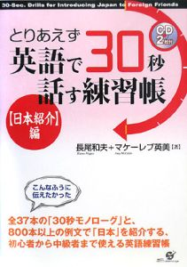 とりあえず英語で30秒話す練習帳 日本紹介編 CD付