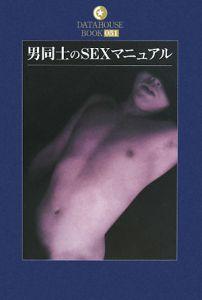 男同士のSEXマニュアル