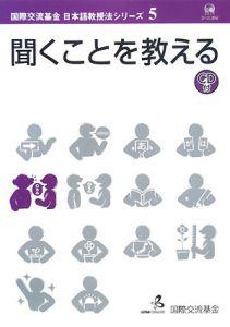 聞くことを教える 国際交流基金日本語教授法シリーズ5