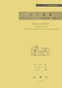 蒙古源流 モンゴル学研究基礎資料2