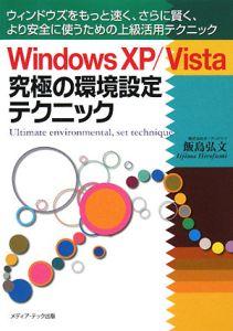 Windows XP/Vista 究極の環境設定テクニック