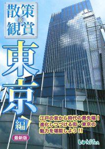 散策&観賞<最> 東京編 2008