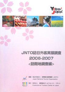 国際観光振興機構(JNTO) | おす...