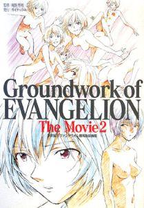 Groundwork of EVANGELION The Movie-新世紀エヴァンゲリオン原画集-