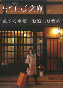 らくたび文庫 旅する京都お泊まり案内