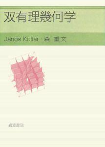 『双有理幾何学』ヤーノシュ コラール