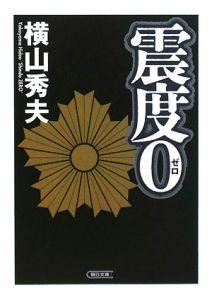 『震度0』横山秀夫