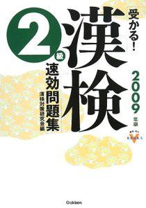 受かる!漢検 2級 速効問題集 2009